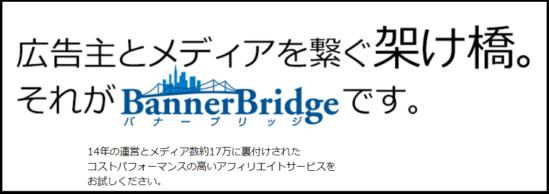バナーブリッジ-3