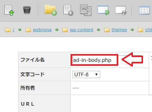 WordPressにアドセンス広告を設置する方法-3