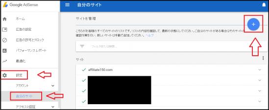 アドセンスサイト追加-3