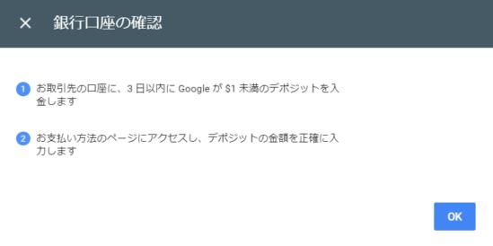 Googleアドセンスの支払い方法の設定と銀行口座を登録する手順-4