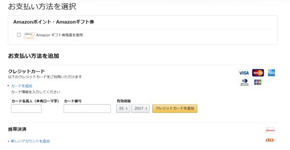 Amazonプライム無料体験登録と自動更新しない設定1