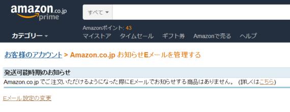 Amazonからのメルマガを停止する手順4
