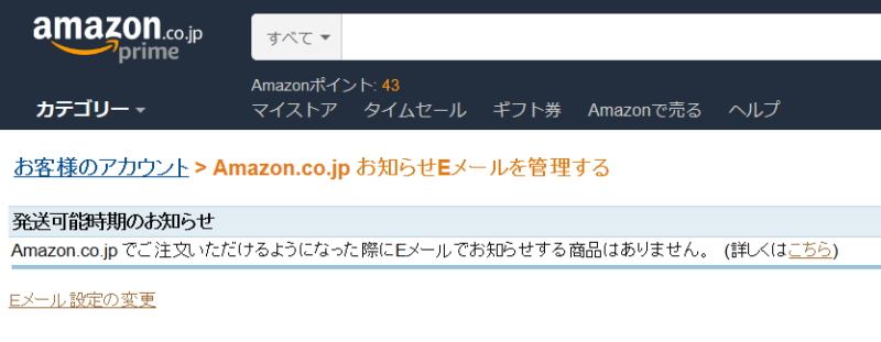 Amazonからのメールマガ停止-4