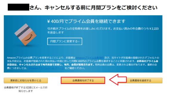 Amazonプライム解約と返金手順2