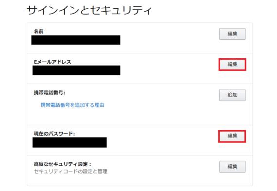 Amazonメールアドレスとパスワードの変更方法-4