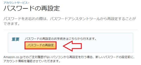 Amazonメールアドレスとパスワードの変更方法-1