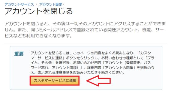 Amazonのアカウント削除-3