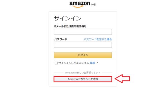 Amazonアカウント作成登録方法-2