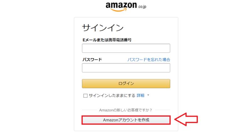 Amazonアカウント作成作成方法-2