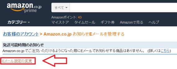 Amazonからのメルマガを停止する手順2