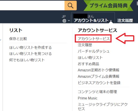 Amazonプライム無料体験登録と自動更新しない設定6