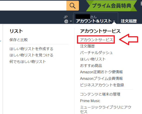 Amazonプライム解約と返金手順4