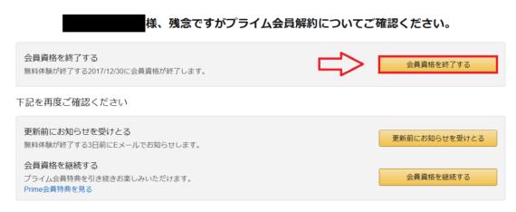 Amazonプライム無料体験登録と自動更新しない設定10
