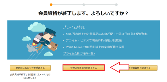 Amazonプライム解約と返金手順7