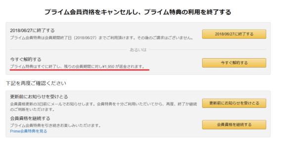 Amazonプライム解約と返金手順3