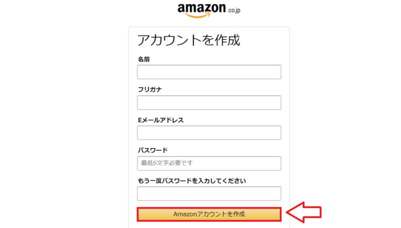 Amazonアカウント作成方法-3