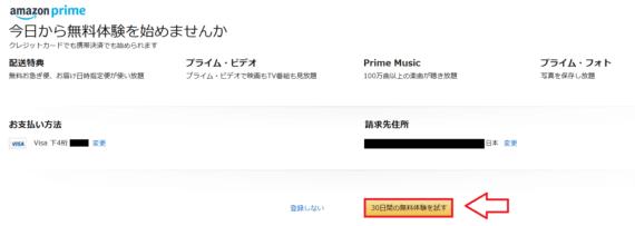 Amazonプライム無料体験登録と自動更新しない設定5