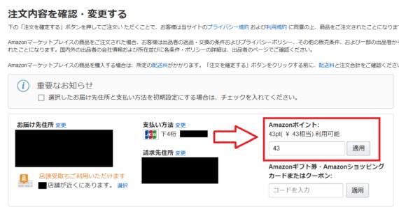 Amazonポイントの使い方-5