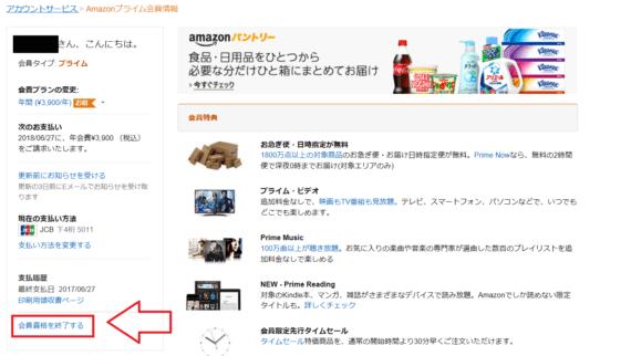 Amazonプライム解約と返金手順6