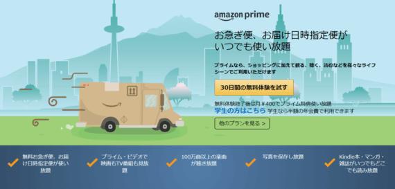 Amazonプライム無料体験登録と解約の手順