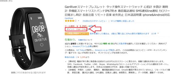 Amazonポイントの使い方-1