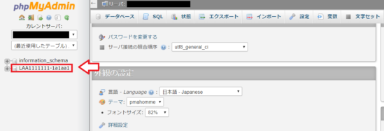 ロリポップデータベースのエクスポート手順1