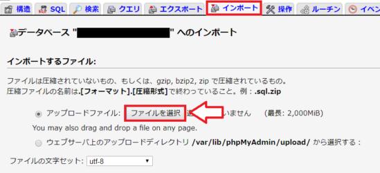 エックスサーバーにデータベースをインポートする手順5