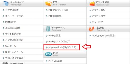 エックスサーバーにデータベースをインポートする手順1