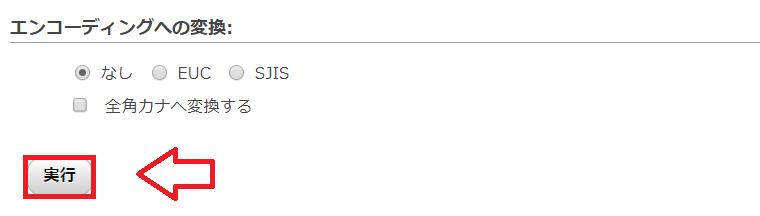 ロリポップデータベースのエクスポート手順5