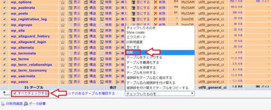 エックスサーバーにデータベースをインポートする手順4