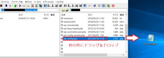 FFFTPからファイルをダウンロード