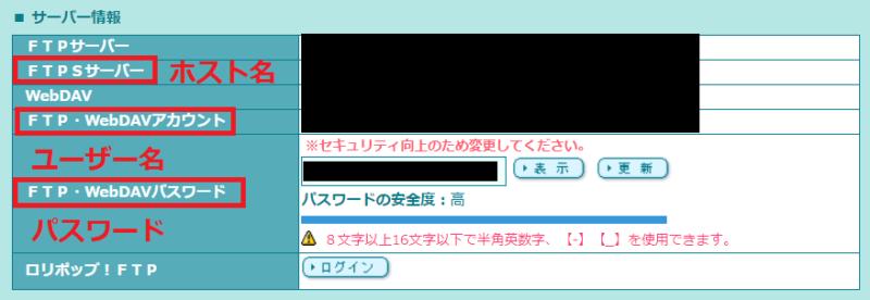 ロリポップFTPアカウント情報2