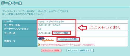 ロリポップデータベース操作