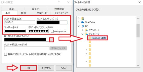 FFFTPの設定1