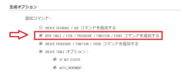 ロリポップデータベースのエクスポート手順4