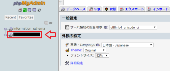 エックスサーバーにデータベースをインポートする手順3