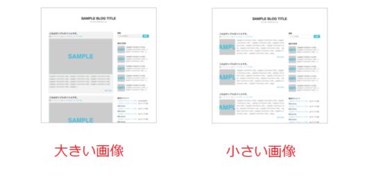 Seesaaブログの幅を変更する方法-3