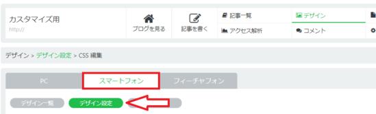 Seesaaブログスタイルシートスマホ版編集画面