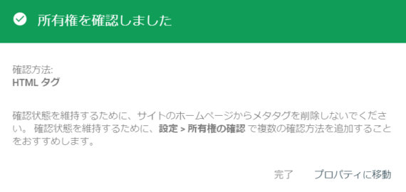 WordPressをSearch Consoleに登録する手順9