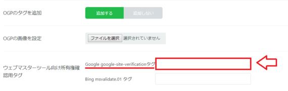 SeesaaブログをSearch Consoleに登録する手順8