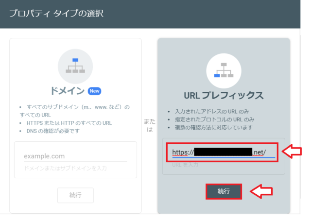 WordPressをSearch Consoleに登録する手順2
