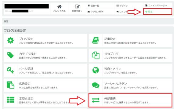 Seesaaブログのサイトマップ送信手順1