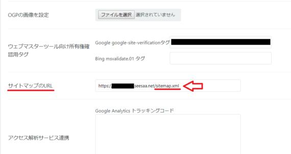 Search Consoleにサイトマップを送信する手順3