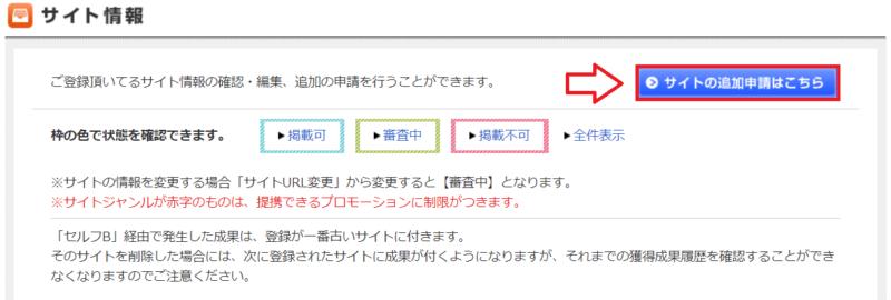 afb副サイト登録の流れ2