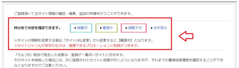 afb副サイト登録の流れ5