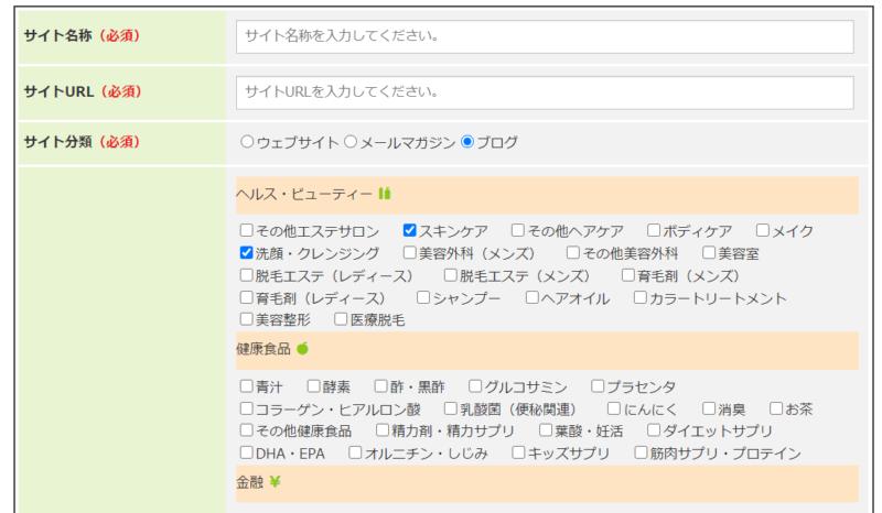 afb副サイト登録の流れ3