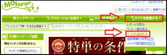 もしもサイト登録-2