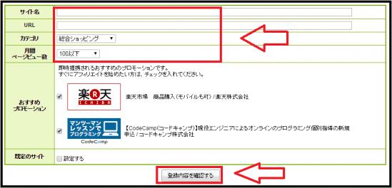 もしもサイト登録-3