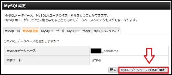 エックスサーバーデータベース設定-4