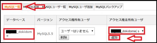 エックスサーバーデータベース設定-7